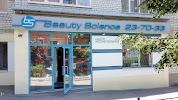 центр косметологии Beauty Science, Комсомольская улица, дом 22Г на фото Саратова