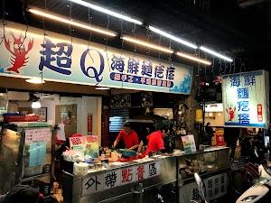 超Q海鮮麵疙瘩