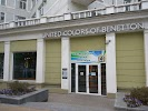 United Colors of Benneton, улица Дзержинского на фото Хабаровска