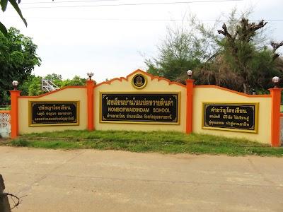 Ban Don Bo Wai Din Dam School