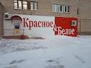 Красное И Белое, улица Добровольского на фото Орска