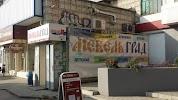 Мебельград, бульвар Энгельса на фото Волгограда
