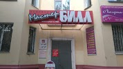 Мастер Билл, улица Ленина на фото Хабаровска