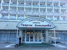 Санаторий имени Г. Димитрова
