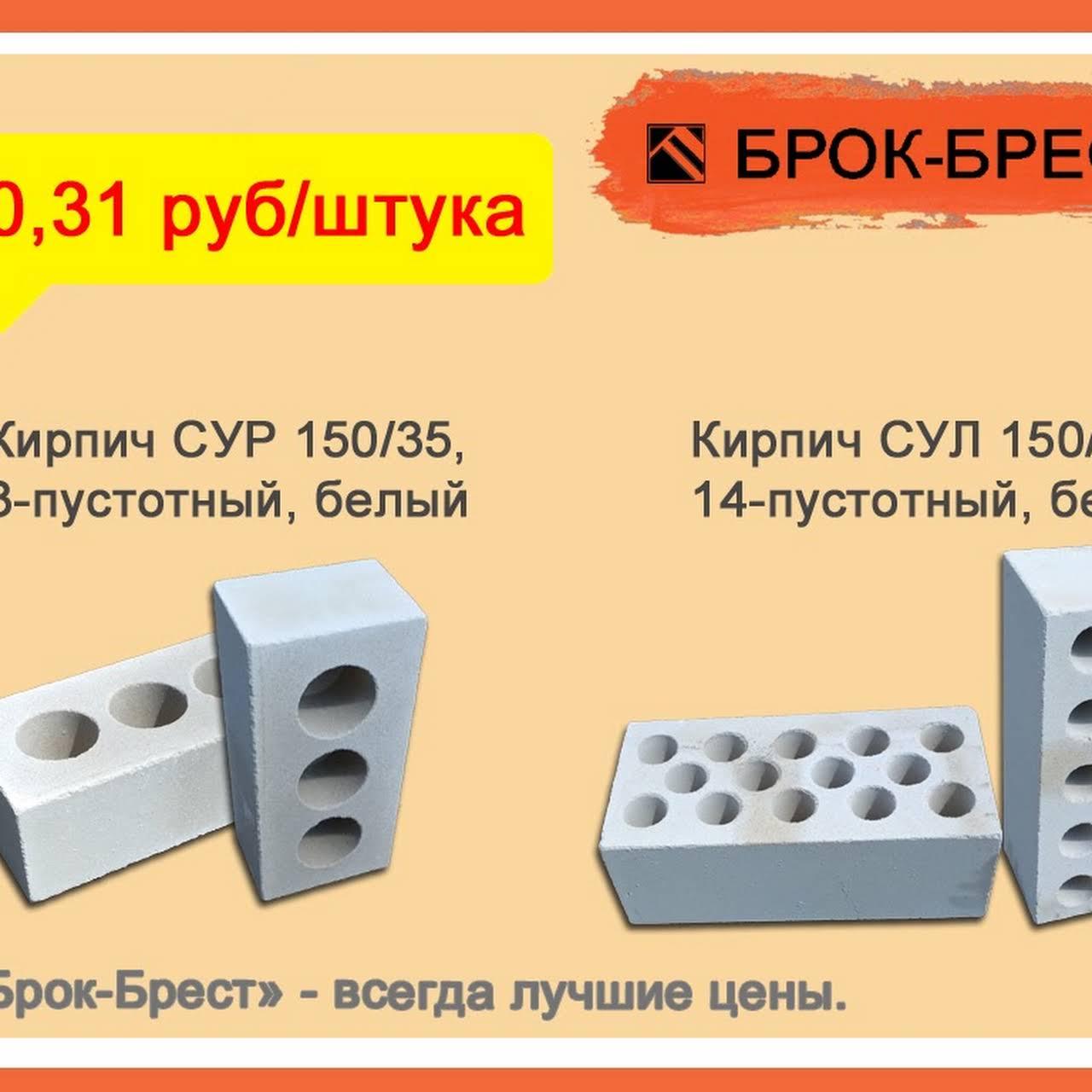 брок бетон отзывы