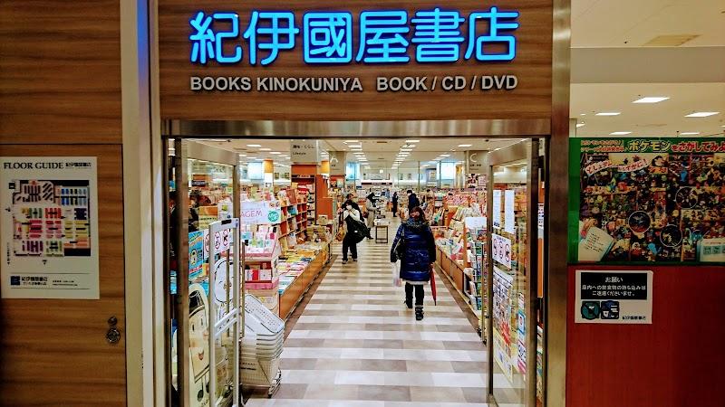 紀伊國屋 書店 さいたま 新 都心 店