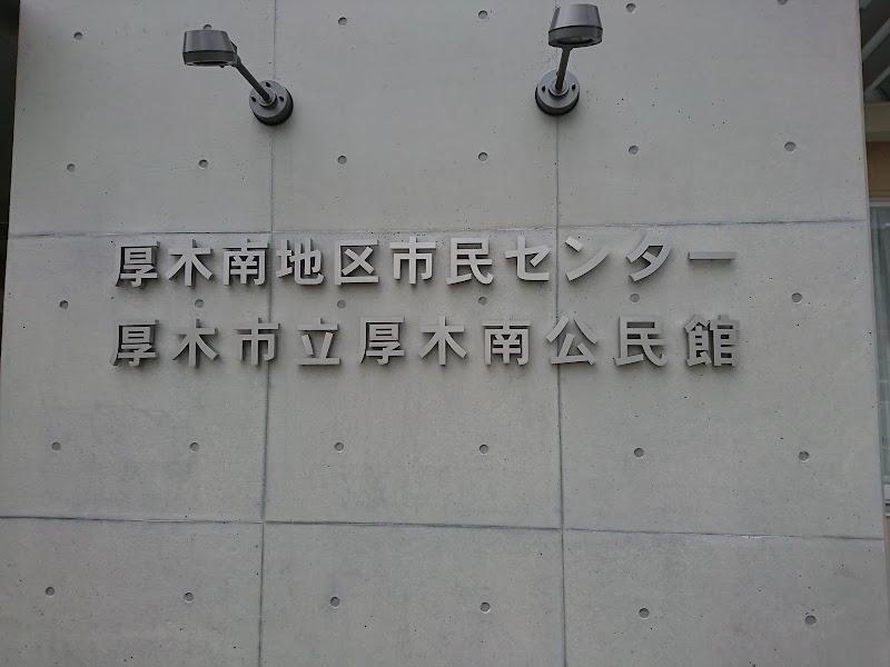 厚木 公民館
