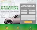 ПРО-АВТОВЫКУП Выкуп авто в Барнауле, Взлетная улица, дом 3 на фото Барнаула