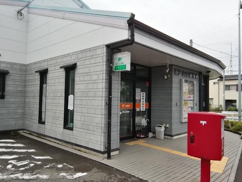 瀬戸山口郵便局