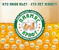 ПИВМЯС-КРАФТ