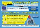 """ООО """"Голден Сервис"""", Первомайская улица, дом 3А на фото Балашихи"""