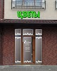 Лагуна-студия флористического дизайна, улица Космонавта Леонова на фото Калининграда