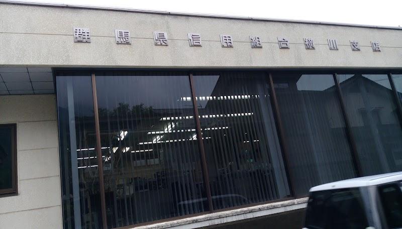 群馬県信用組合 横川支店