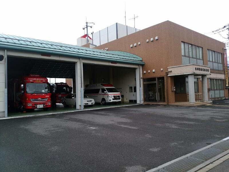 吉川松伏消防組合吉川消防署南分署