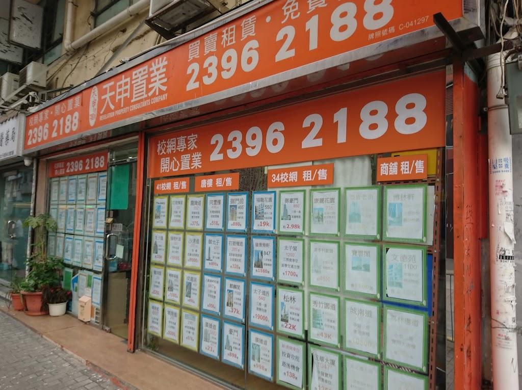 Фото город Цзюлун: Revelation Property Consultants Company