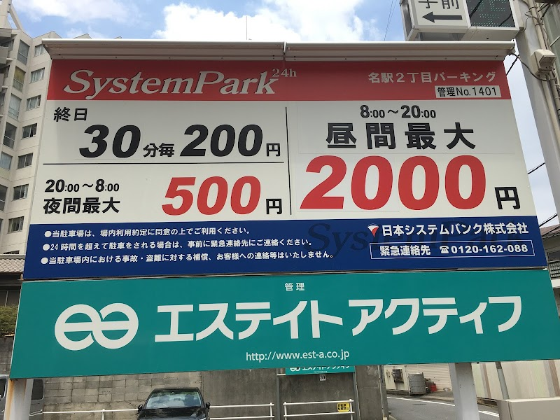 名駅2丁目パーキング