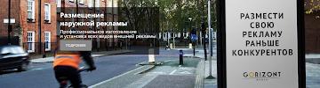 Рекламное агентство GORIZONT MEDIA, улица Медерова на фото Бишкека