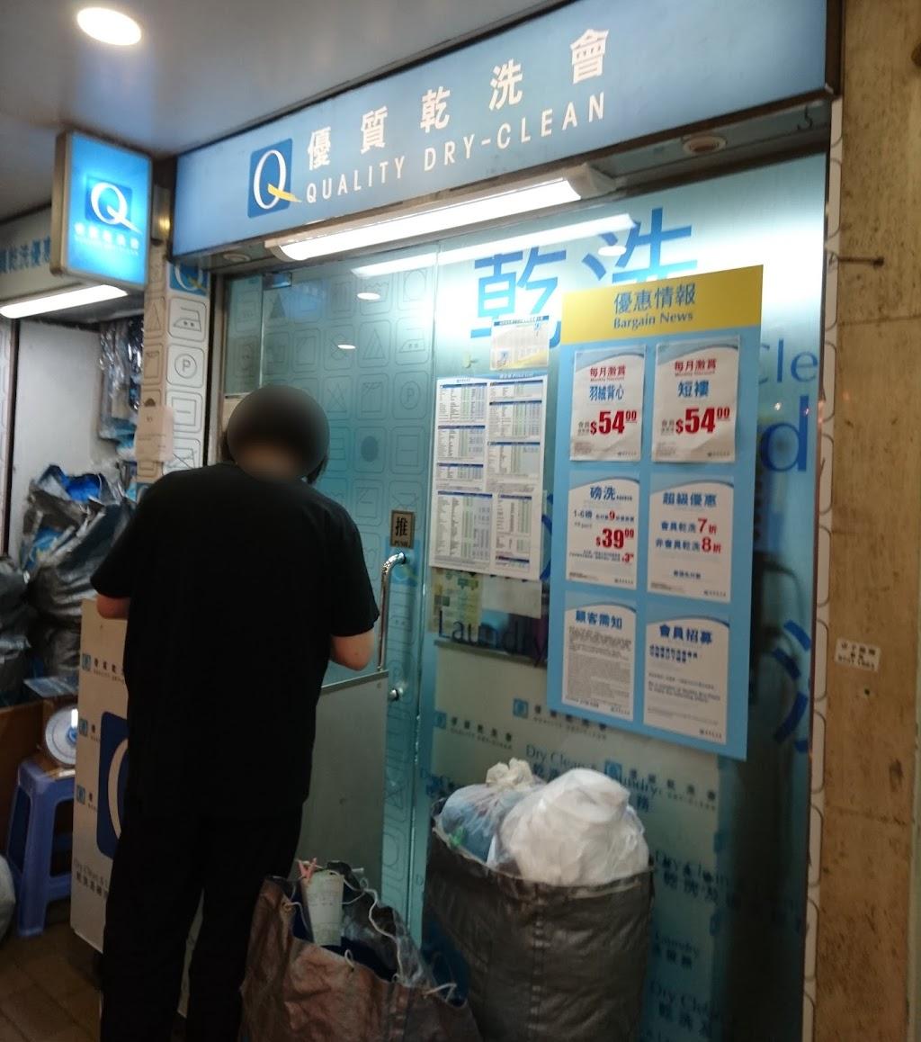 Фото город Цзюлун: Quality Dry Clean (Pearl House Shopping Centre)