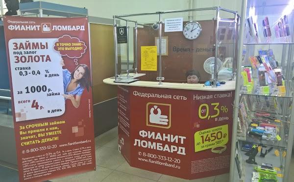 Ломбард нижний оплатить проценты новгород фианит часа строительстве в иркутск человека 2016 стоимость