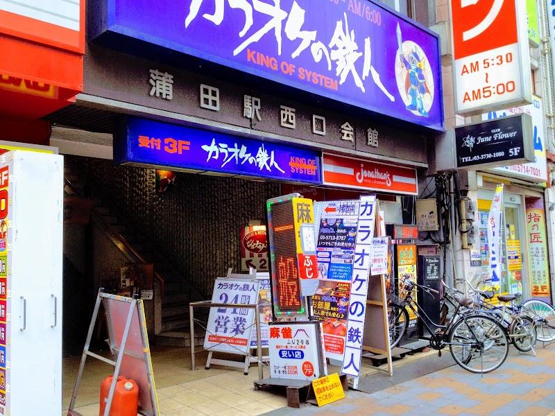 カラオケの鉄人 蒲田店