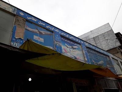 Alikhail Dental Clinic