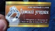 Дамский Угодник, улица Коркмасова на фото Махачкалы