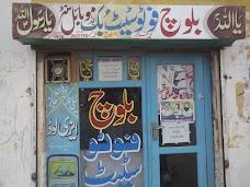 Bloch Foto State & Mobile dera-ghazi-khan