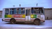 Электрон-2000, (Автошкола), улица Чапаева на фото Саратова