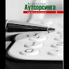 """Агентство Аутсорсинга """"УЧЕТ"""", Советская улица на фото Перми"""