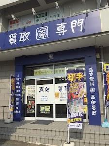 買取専門店 大吉 箕面店