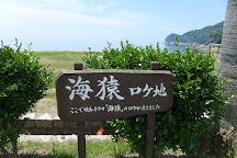 Kenmin no Hama (Hiroshima Prefectural Beach), Kure, Japan