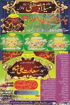 Jamia Masjid Haqania Awanabad Attock Cantt