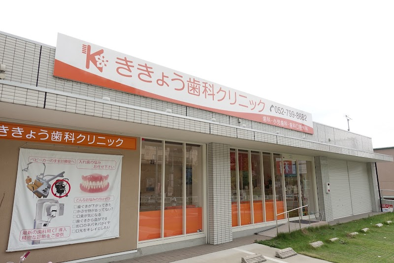 守山区歯医者【ききょう歯科クリニック】歯科・インプラント・審美歯科