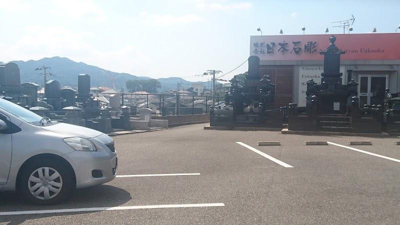 ㈱日本石彫 福岡支店