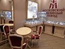 Московский ювелирный завод на фото Астрахани
