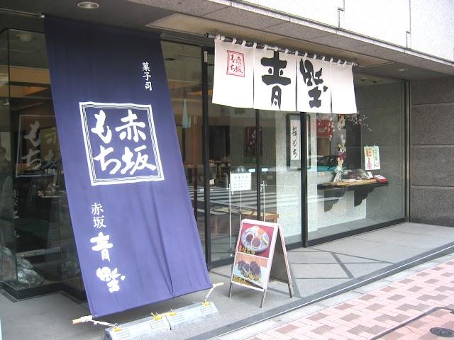 Akasaka Aono Main Store