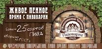 Объединенные частные пивоварни, бульвар Энгельса, дом 9 на фото Волгограда