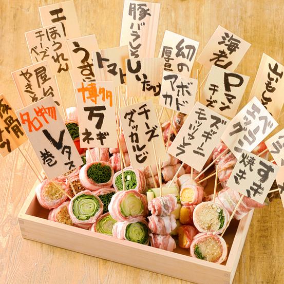 博多串焼き・野菜巻き串 どげんね 渋谷店