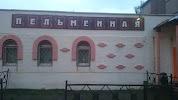 Пельменная, улица Труфанова, дом 5 на фото Ярославля