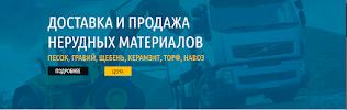АвтоСпецТранс Кострома - щебень, песок, навоз оптом, Комбинатовская улица на фото Костромы