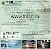 ТБЛ, юридическая фирма