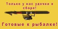 Рыболовный Магазин; Удочки и спиннинги в сборе; Заходите на сайт, Карельский бульвар, дом 6, корпус 2 на фото Москвы
