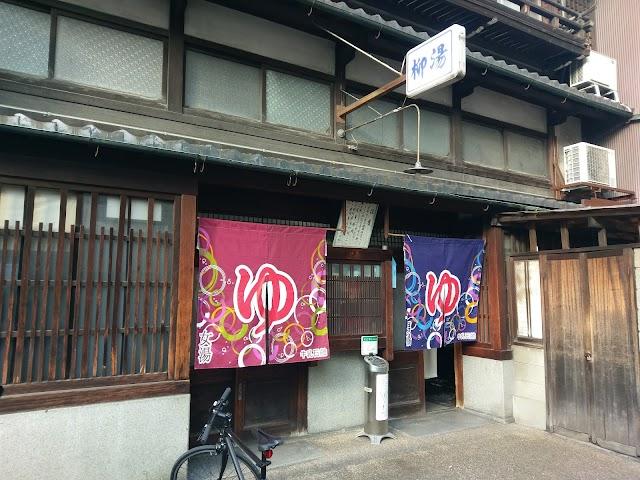 Yanagiyu