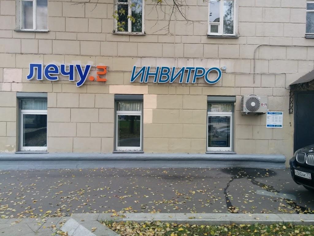 Фото Чкаловский сквер: Инвитро