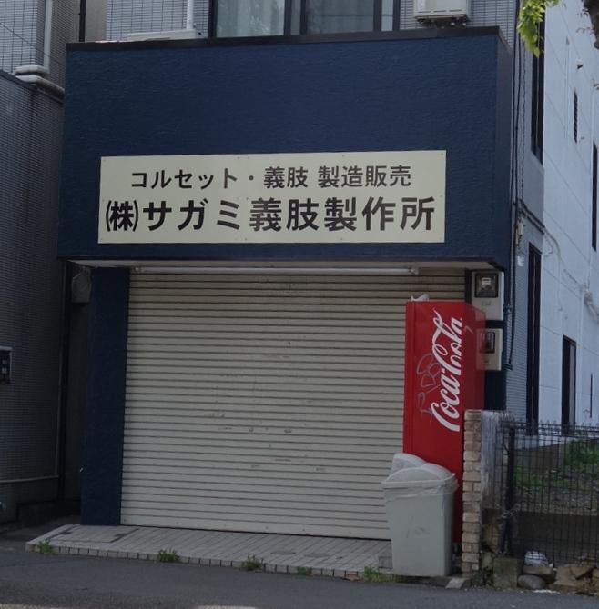 (株)サガミ義肢製作所