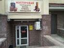 Ремонт обуви, сумок и чемоданов, улица Чернышевского, дом 101А на фото Уфы