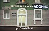 Адонис, Страховая Фирма, улица Героев Хасана, дом 20 на фото Перми