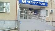 Челиндбанк, улица Молодогвардейцев на фото Челябинска