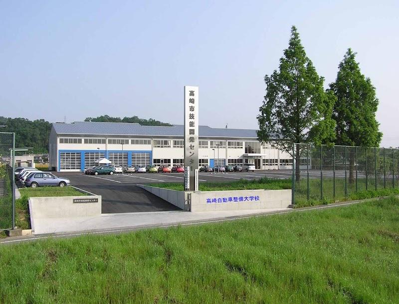 高崎自動車整備大学校