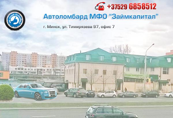 Автоломбард тимирязева автоломбард в ленинском районе